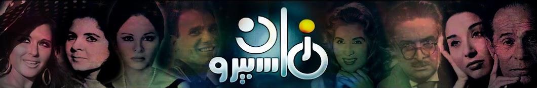 Maspero Zaman - ماسبيرو زمان Banner