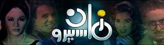 Maspero Zaman - ماسبيرو زمان