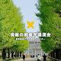 慶應義塾大学教養研究センター 情報の教養学講演会