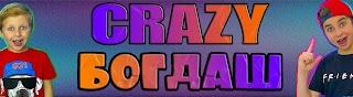 Crazy Богдаш