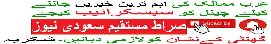 sirat.e.mustaqeem Saudi News