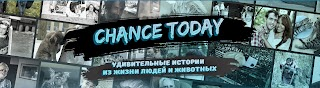 ChanceToday