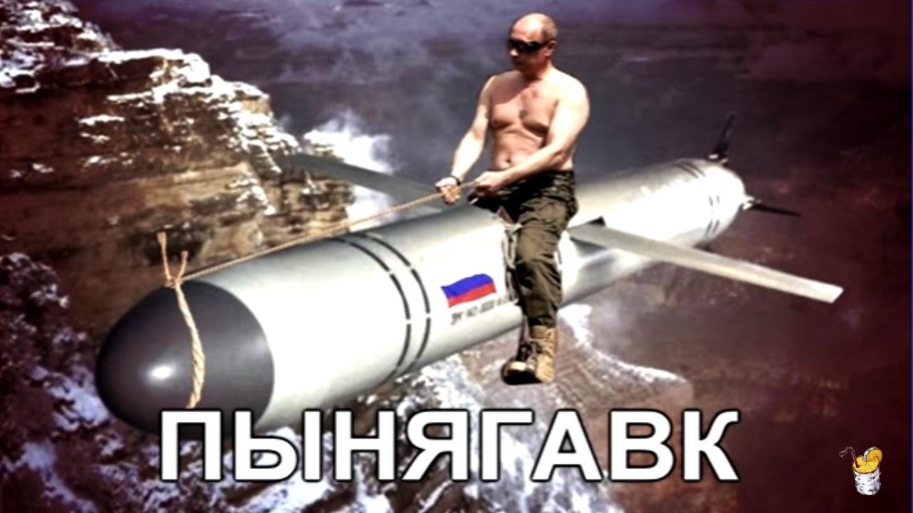 РФ лучше сосредоточиться на сохранении своей договороспособности, чем пугать нарисованной войной, - экс-посол США Хербст о заявлениях Путина - Цензор.НЕТ 8936