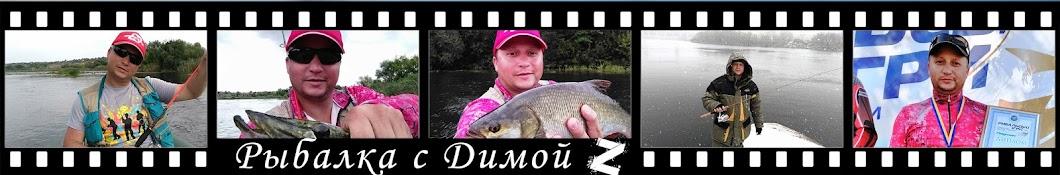 Рыбалка с Димой Z