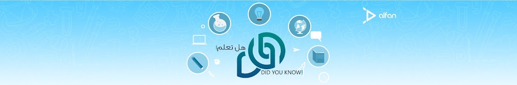 هل تعلم ! Did you know