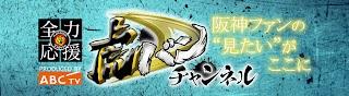虎バン 阪神タイガース応援チャンネル ABCテレビ公式