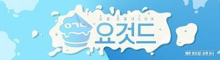 요즘 것들의 드라마 [요것드] - yogurD