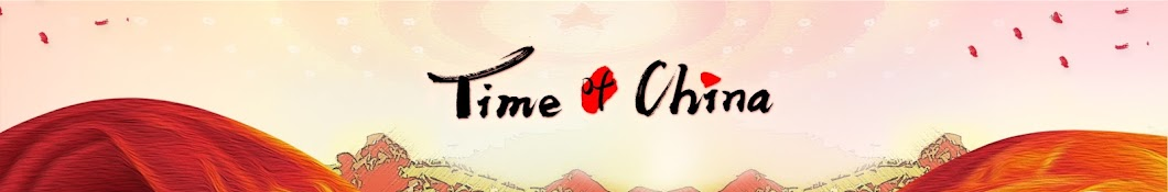 Time of China 中国时刻