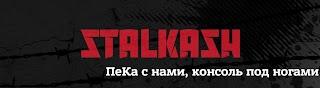 stalkash