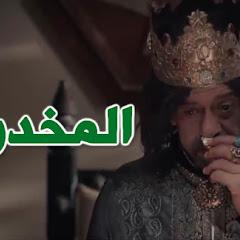 Sultan Achour 10 - Topic