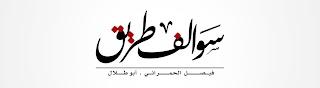 ابو طلال الحمراني - سوالف طريق