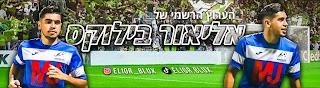 Elior Blux