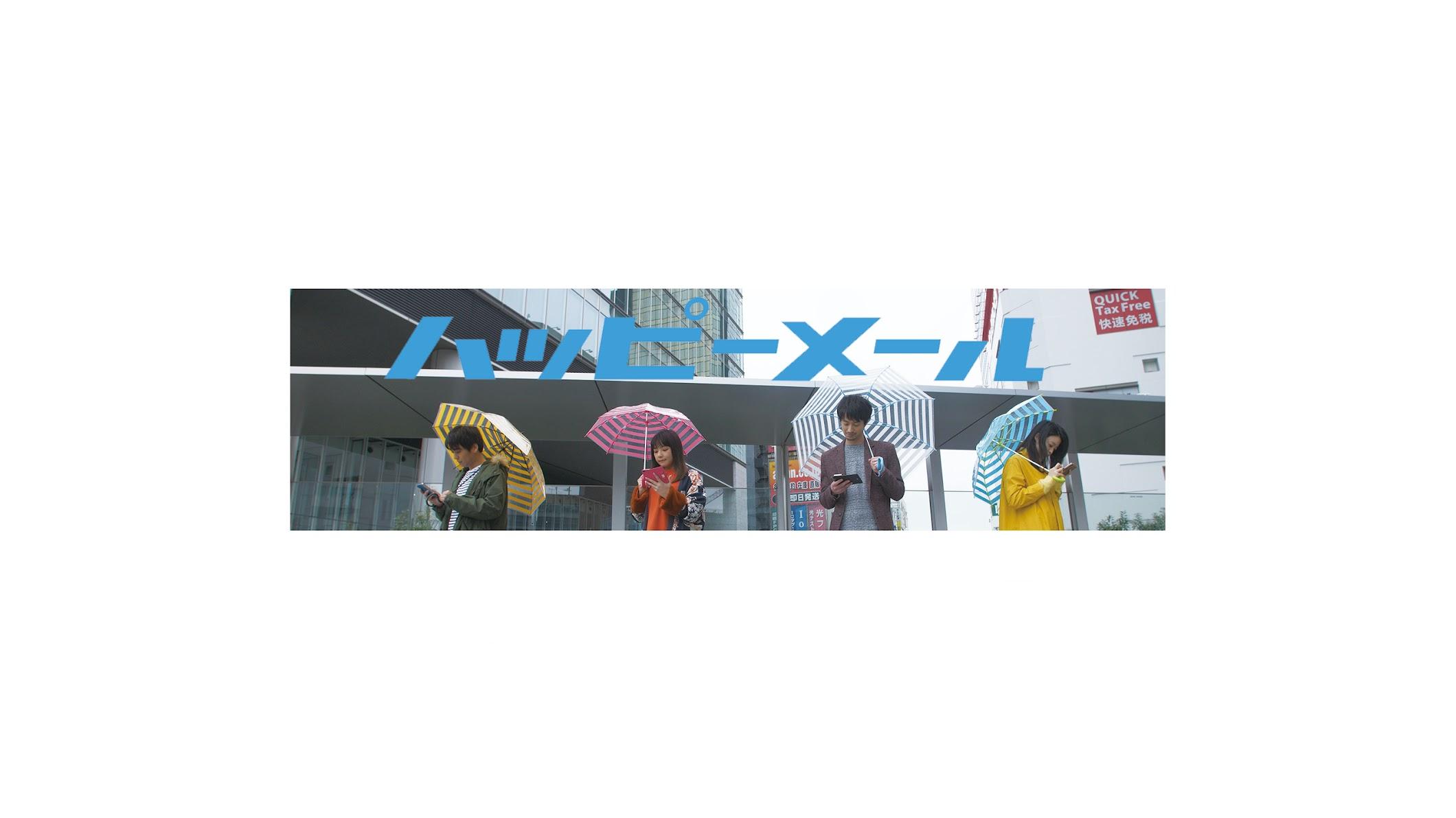 映画「ハッピーメール」公式チャンネル