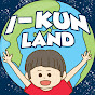 いーくんランド/I-KUN LAND