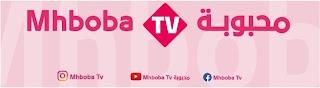 Mhboba tv محبوبة
