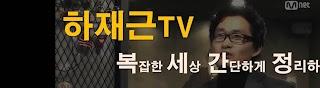 하재근TV 복세간정