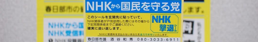 NHKから国民を守る党_酒谷和秀