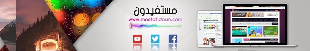قناة مستفيدون Mostafidoun Channel Banner