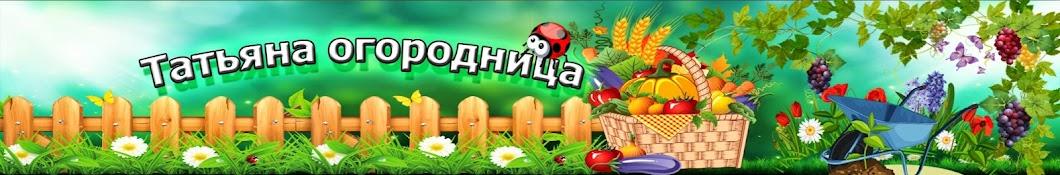 Татьяна огородница.