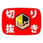 【公認】ドズぼん・ザ・クリップ【ドズル社切り抜き】