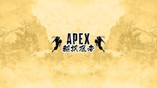 APEX翻訳忍者【毎日投稿】