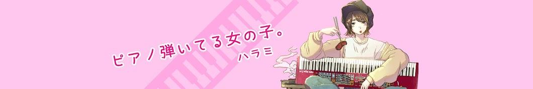 ハラミちゃん〈harami_piano〉