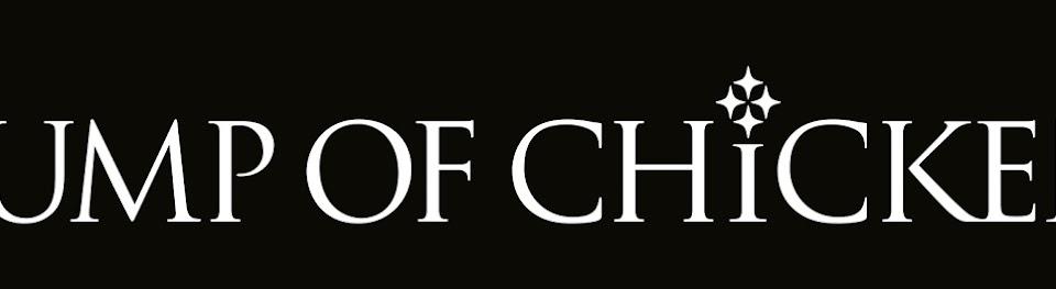 チャンネル:BUMP OF CHICKEN