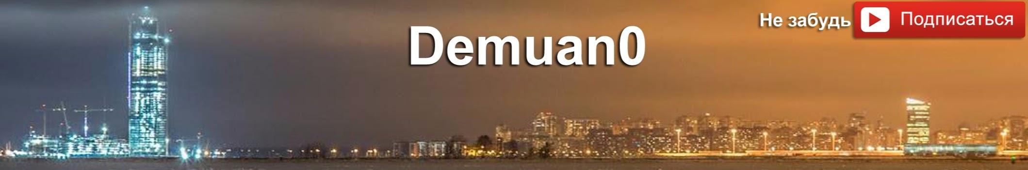 Канал пользователя Demuan0