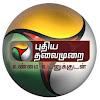 PuthiyathalaimuraiTV