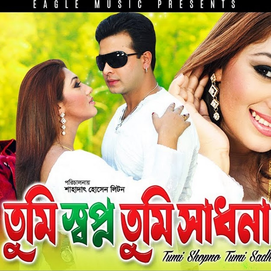 Tumi Swapno Tumi Shadhona (2008) Bangla Movie 720p HDRip 620MB