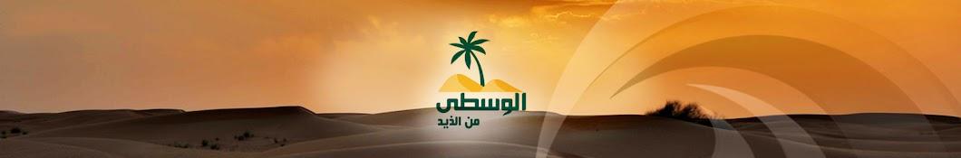 Al Wousta TV l قناة الوسطى Banner