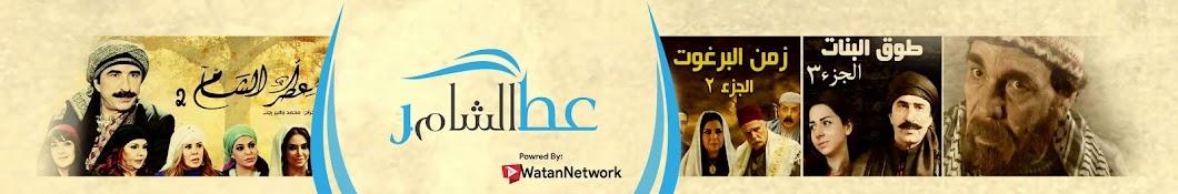 3ater Alsham عطر الشام
