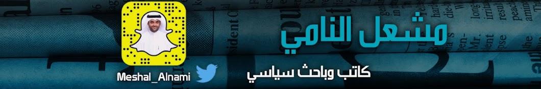 Meshal_Alnami