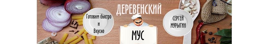 Деревенский Мус
