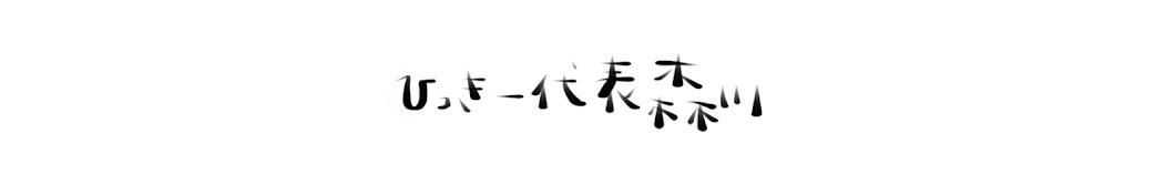 葵のおたくの登録者数ランキング