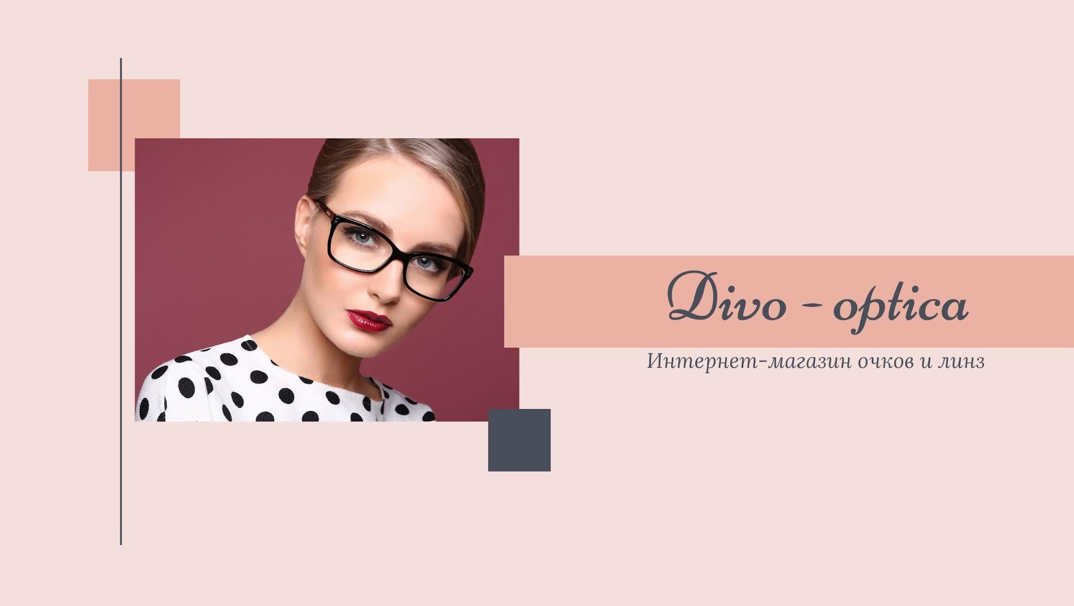 Divo optica - интернет-магазин очков и линз