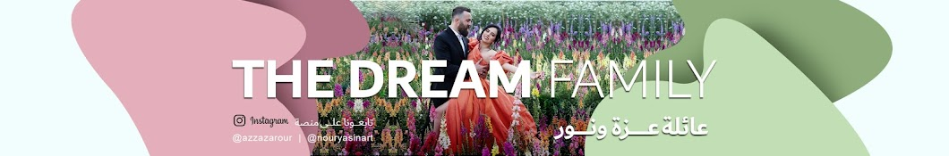 The Dream Family عائلة عزة ونور Banner