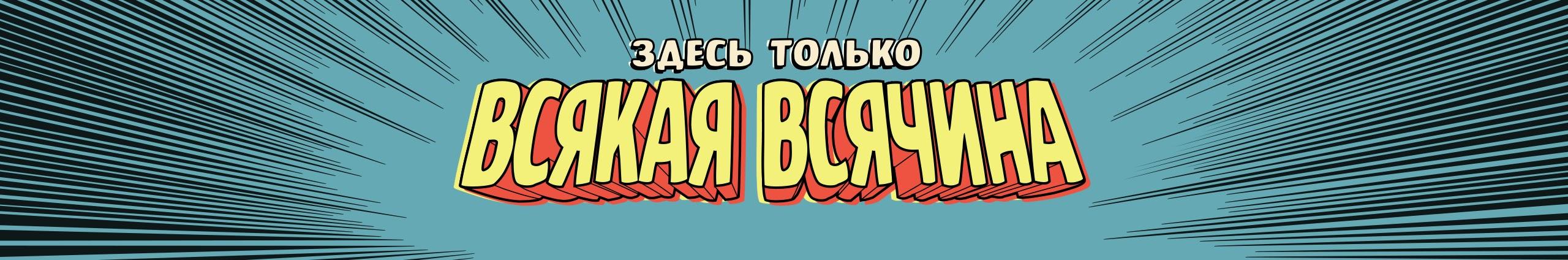 Картинка с надписью всякая всячина, открытки года открытки
