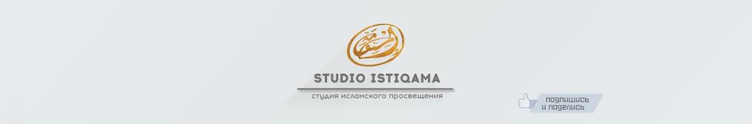 Studio ISTIQAMA