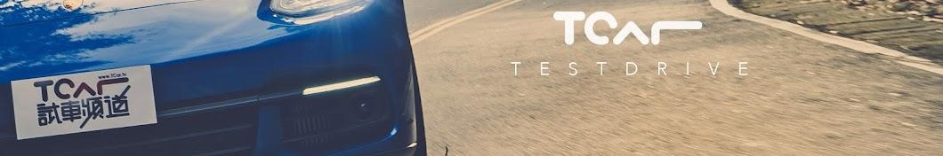 TCar 試車頻道