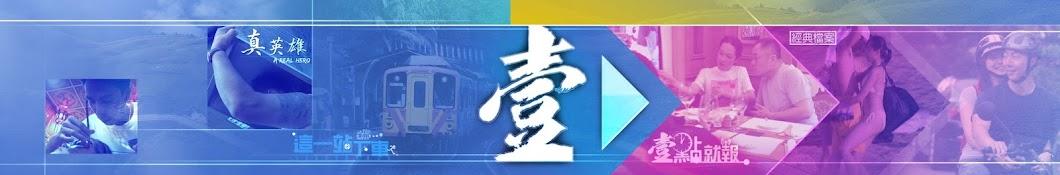 台灣壹週刊 NexTW