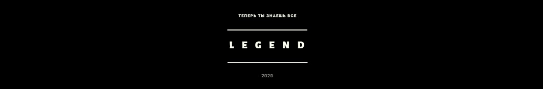 Легенда 2020