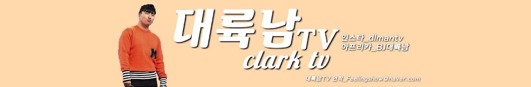 대륙남TV [clark tv]