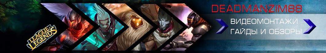 Гайды, Монтажи по League Of Legends от DMZim88