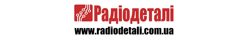 ДЛС Радиодетали