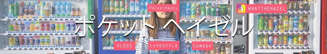 Pocket Hazel