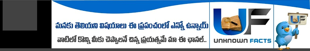 Unknown Facts Telugu