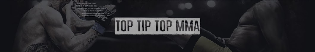TOP TIP TOP MMA баннер