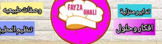 Fayza ghali فائزة غالي