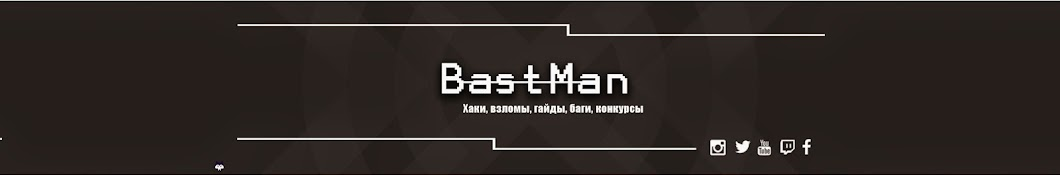 BastMan